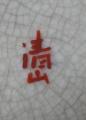 Čínská váza se samurajem (6).JPG